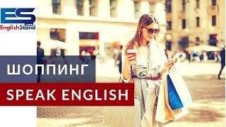 В этом уроке изучаем фразы по теме МАГАЗИН на английском языке (Видео урок)