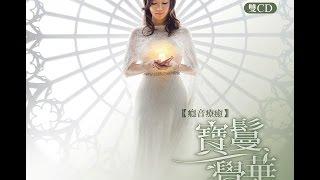 蓮歌子2017電視MV《寶鬘覺華》大悲咒