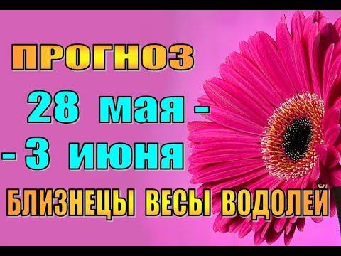 Таро прогноз (гороскоп) с 28 мая по 3 июня БЛИЗНЕЦЫ, ВЕСЫ, ВОДОЛЕЙ — YouTube