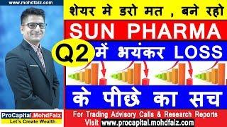 शेयर मे डरो मत , बने रहो SUN PHARMA Q2 में भयंकर LOSS के पीछे का सच | SHARE MARKET NEWS