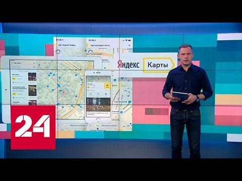 """""""Яндекс.Карты"""" помогут найти ресторан по нужному блюду - Россия 24"""