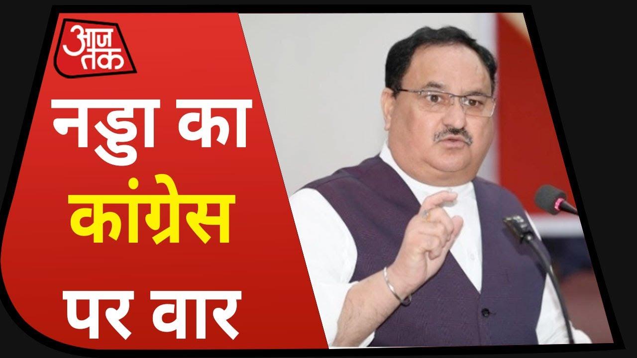 BJP President JP Nadda ने Congress पर किया पलटवार, Sonia-Rahul पर China से पैसे लेने का लगाया आरोप