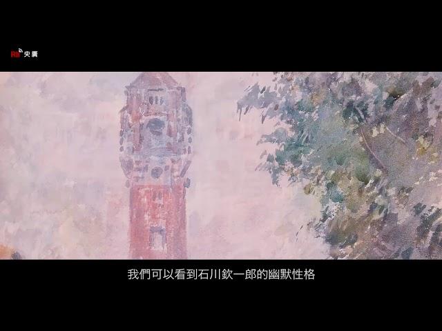 【RTI】Dinamika Museum Seni (4) Kinichiro Ishikawa ~ Formosa