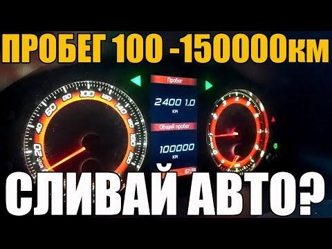 Пробег 100 150000 км. ПОЧЕМУ СЛИВАЮТ АВТО