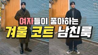 여자들이 좋아하는 남자겨울코트코디 룩북(Feat.직장인…