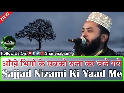 आँखे भिगो के सबको रुला कर चले गये Sajjad Nizami Ki Yad Me | Aankhe Bhigo Ke Sabko Rula Kar Chale Gay