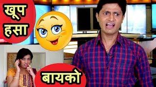 Funny Savita Tai | Marathi Joke | Comedy Video | Entertaining