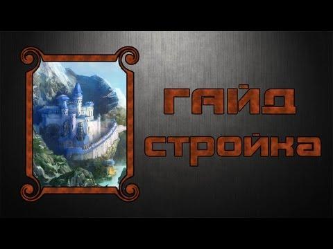 видео: prime world:Гайд Строительство