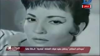 سيداتى انساتى| عيد ميلاد دلوعة السينما المصرية الفنانة شادية
