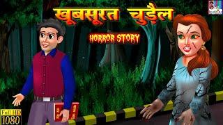 खूबसूरत चुड़ैल- Chudail Ki Kahaniya in Hindi   Horror Kahaniya   Story in Hindi   Latest Witch Story
