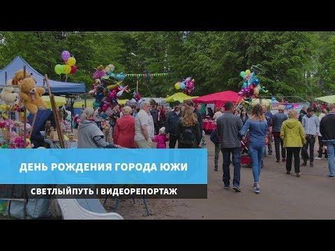 """Светлый путь: """"День рождения города Южи"""""""