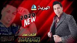 Cheb Imran - L' HARBA [EXCLUSIVE Music Video]  |  الشاب عمران -  الهربة