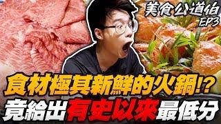 食材極其美味的涮涮鍋!竟然給出有史以來最低分?餐具沒擦乾淨+A5和牛肉沒修好!【美食公道伯EP3】