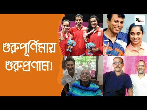 গুরুপূর্ণিমায় গুরুপ্রণাম! শ্রদ্ধার্ঘ্য সমস্ত দ্রোণাচার্যদের... | Sachin | Dhoni | Virat Kohli | Dipa