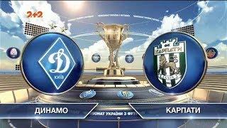 Матч ЧУ 2018/2019 – Динамо – Карпаты – 0:2.