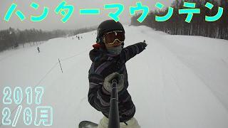 ハンターマウンテンでスノーボード。カービング、グラトリ、パーク、パ...