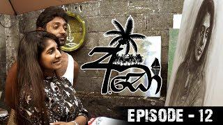 අඩෝ - Ado | Episode - 12 | Sirasa TV Thumbnail