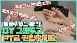 물리치료사vs작업치료사 전격비교(feat.연봉,취업진로…