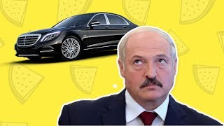 ШОК! Зачем ЛУКАШЕНКО новый Майбах за $160000? НУ И НОВОСТИ в Беларуси!