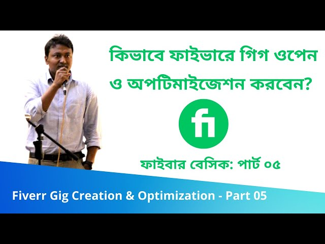 Fiverr Gig Creation & Optimization - Part 05 | How To Make Money Online with Fiverr Freelancing