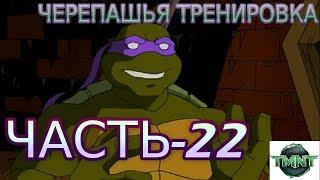 Черепашки мутанты ниндзя Прохождение-Часть-22-БОЙ НА ВРЕМЯ