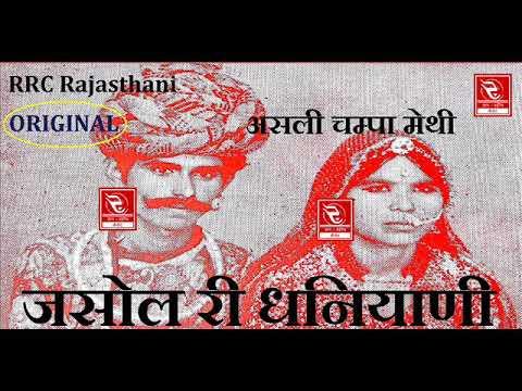 Champa Methi New Lokgeet Bhajan Original !! जसोल री धनियाणी माजिसा रो पर्चो भारी || चम्पा मेथी हिट्स