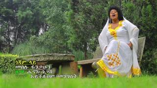 Meselu Fantahun - Gojam Lay ጎጃም ላይ (Amharic)