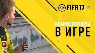FIFA17 - Русские комментаторы в игре