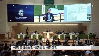 [CBS 뉴스] '명성교회 세습· 여성 목사 안수 논의…