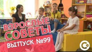 """""""Взрослые советы"""" №99 от 26.04.17"""
