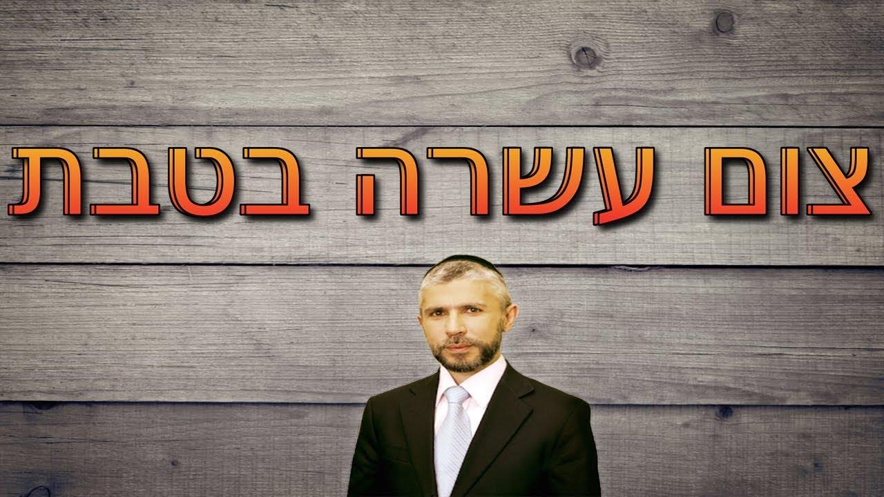 ☢ בול פגיעה - הרב זמיר כהן צום עשרה בטבת בקצרה!