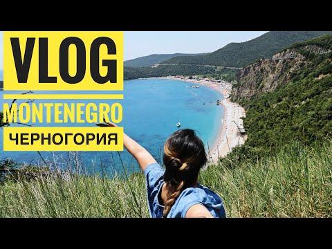Черногория   VLOG   Marina Travel   Montenegro