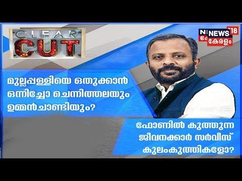 Clear Cut- Daily News Analysis By Rajeev Devaraj | 30th July 2019 | Full Episode