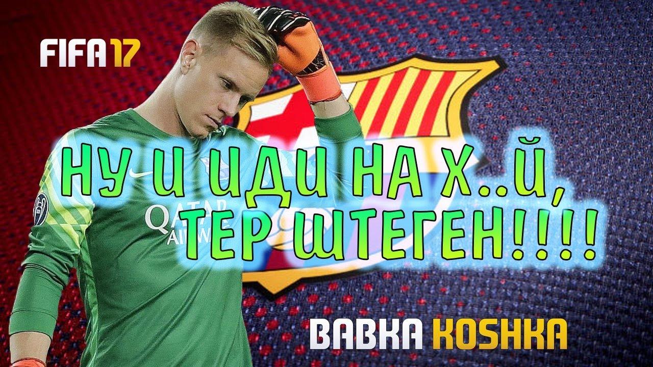 FIFA 17 | КАРЬЕРА ЗА БАРСЕЛОНУ # 17| НУ И ИДИ НА Х..Й,ТЕР ШТЕГЕН !!!