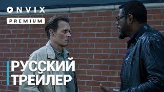 Город Лжи | Русский трейлер | Фильм [2018] с Джонни Деппом