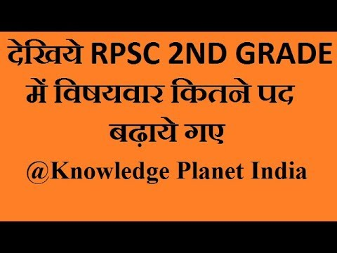 RPSC SECOND GRADE TEACHER EXAM SUBJECT WISE NEW POSTS CHANGES