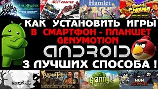 КАК установить ИГРЫ с КЕШ в ANDROID - 3 ЛУЧШИХ СПОСОБА !!!