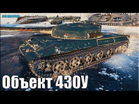 Статюга НАХЕРЯЧИЛ 12к урона ✅ World of Tanks Объект 430У  лучший бой СТ-10