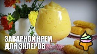 Заварной крем для эклеров — видео рецепт