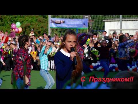 1 сентября 2017 Лидия Мельникова) школа 349
