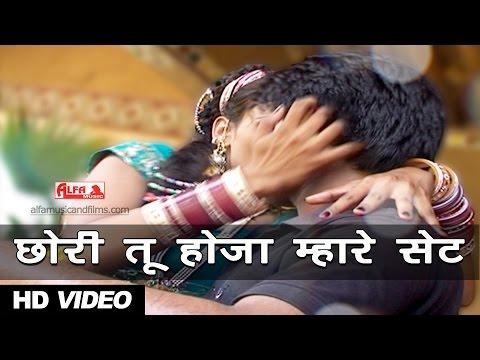 छोरी तू होजा म्हारे सेट | Rajasthani Video Song | Alfa Music & Films