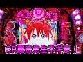 『CR魔法先生ネギま!』初実践! の動画、YouTube動画。