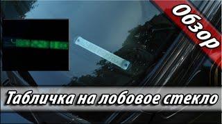 Автомобильная табличка с номером телефона для парковки светящаяся в темноте с АлиЭкспресс