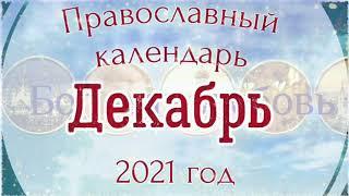 Православный церковный календарь на Декабрь 2021 года. Православные праздники.