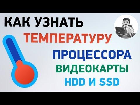 Как узнать температуру процессора, видеокарты или SSD?