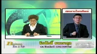 ธีรศักดิ์ ธนวรากุล 16-08-60 On Business Line & Life