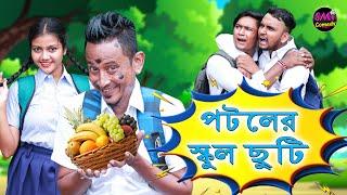 Potoler School Chuti  || পটলের স্কুল ছুটি  || SMI Comedy Video || Sunil, Tonuka, Subhajit, Subhas