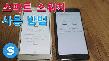 스마트폰 데이터 옮기기 : 삼성 갤럭시 스마트폰 사용자 스마트 스위치 정말 간단