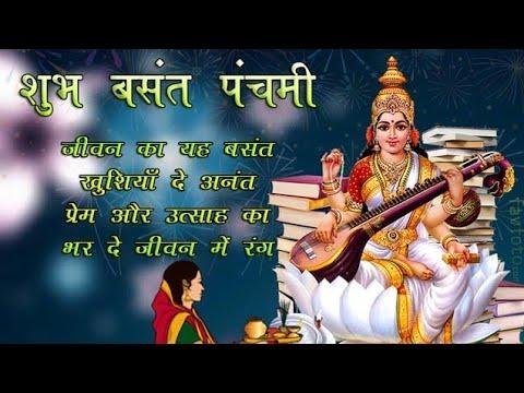 happy-saraswati-puja_-basant-panchami-spacial_-whatsapp-status-video-trending-status-video