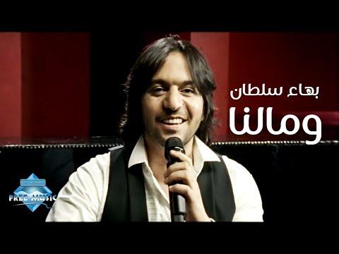 Bahaa Sultan - We Malna (Music Video) | (بهاء سلطان - ومالنا (فيديو كليب